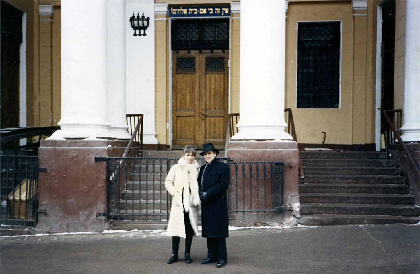 Joe and Gail outside the Choral Synagogue in Moscow, 1979. (Photo: Papp Estate)